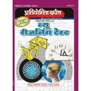Pratiyogita Darpan Extra Issue Series-19 New Reasoning Test