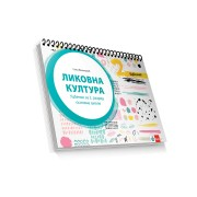 Udžbenik Klett Likovna kultura 2 razred NOVO