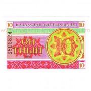 Monede si Bancnote de pe Glob Nr.29 - KAZAHSTAN - 10 tiin kazahi