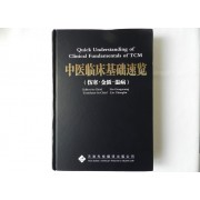 Quick Understanding of Clinical Fundamentals of TCM (cod C37)