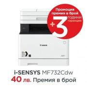 Canon i-SENSYS MF732Cdw Printer/Scanner/Copier