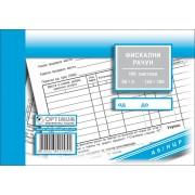 Fiskalni račun FR numerisan A6/ncr
