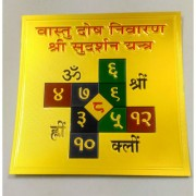 ReBuy Vastu Dosh Nivaran Shree Sudarshan Yantra Silk Paper Version Pre Energized