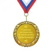 Медаль *Самому активному и молодому пенсионеру*
