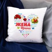 """Именная подушка """"Сердце из слов ЖЕНЕ"""""""