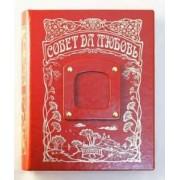 Альбом-книга *Совет да Любовь*