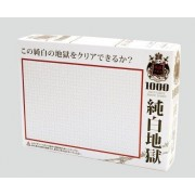 M71-847 World's Smallest 1000 Piece Micro Pure Hell (Japan Import)