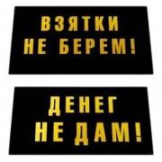 """Табличка на стол """"Взятки не берем / Денег не дам"""""""