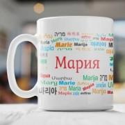 """Именная кружка """"Мария"""""""