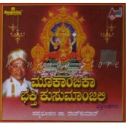 Mookambika Bhakthi Kusumaanjali - Dr. Rajkumar