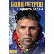Боян Петров - Първите седем