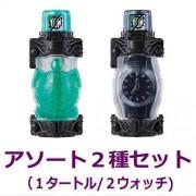 Masked Rider Build GP Full Bottle 12 [Assort 2 Type Set (1. Turtle / 2 Watch)]