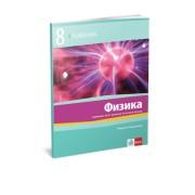 Udžbenik Fizika 8. razred KLETT