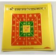ReBuy Shri Santaan Gopal Yantra Silk Paper Version Pre Energized