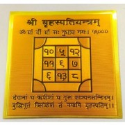 ReBuy Shree Brahaspati Yantra Silk Paper Version Pre Energized