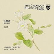 Unbranded Choir of King-apos;s College Cambridge - Adieu à Cambridge [SACD] Usa import
