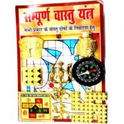 Haridwar Astro Sampurna Vastu Yantra