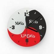 Часы «Инь Янь»