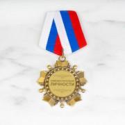 Орден *Самодостаточной личности*