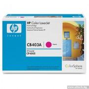 HP 642A Magenta Color LaserJet 4005 Print Cartridge (CB403A)
