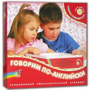 Электровикторина. Говорим по-английски (5-7 лет)