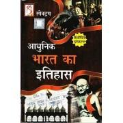 Adhunik Bharat Ka Itihas By Rajeev Ahir, Spectrum Publications, U.P.S.C, I.A.S. P.C.S.,Civil Services & All Competitive Exam Books