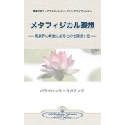 Metaphysical Meditations (Japanese), Paperback