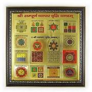 Eshoppee shri shree Sampoorn sampurna vyapar viridhi yantra