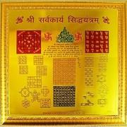 eshoppee shree shri sampoorna sampurna sarva karya siddhi yantra 28 x 28 cm