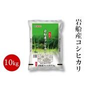 岩船産コシヒカリ 5kg×2袋