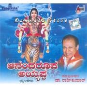 Anandaroopa Ayyappa - Dr. Rajkumar Audio CD