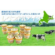 しべつ牛乳アイス 12個セット