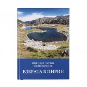 Езерата в Пирин - Николай Даутов и Деян Василев