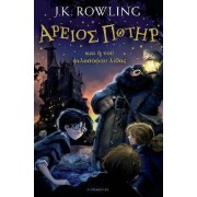 Harry Potter and the Philosopher's Stone Ancient Greek by J. K. Rowling