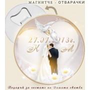 Тема Златна Сватба :: Магнит Отварачки #07-7
