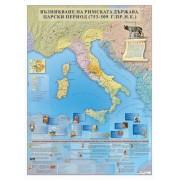 Създаване на Римската държава. Царски период / 753 – 509 г. / пр. Христа...