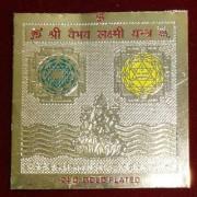 Golden Plated Shree Vaibhav Laxmi Yantra