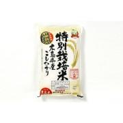 特別栽培米広島県産こしひかり(5kg×1袋) 30年産