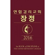 The Book of Discipline Umc 2016 Korean