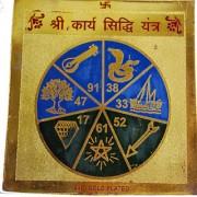 ReBuy Shri Sarv Karya Siddhi Yantra Silk Paper Version Pre Energized