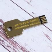 Флешка *Золотой ключик* с гравировкой