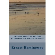 The Old Man and the Sea (Traditional Chinese Edition), Paperback/Ernest Hemingway