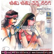 Bidu Bidu Nanna Seraga - Folk Songs - Audio CD