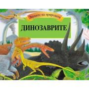 Панорамна книга със звуци - Динозаврите