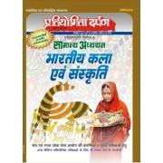 Pratiyogita Darpan Extra Issue Series-5 Bharatiya Kala Evum Sanskruti