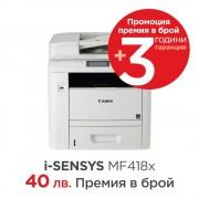 Canon i-SENSYS MF418x Printer/Scanner/Copier [0291C008AA] (на изплащане)