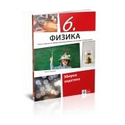 Udžbenik Fizika 6. razred Zbirka Klett