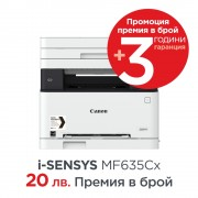Canon i-SENSYS MF635Cx Printer/Scanner/Copier/Fax [1475C001AA] (на изплащане)