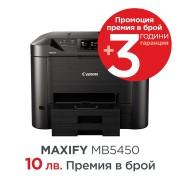 Canon Maxify MB5450 All-In-One [0971C009AA] (на изплащане)