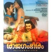 Rajagambeeram - 2015 DVD